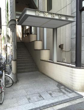 新宿辻ビルのエントランス