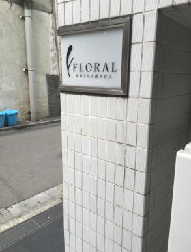 フローラル秋葉原ビルのエントランス