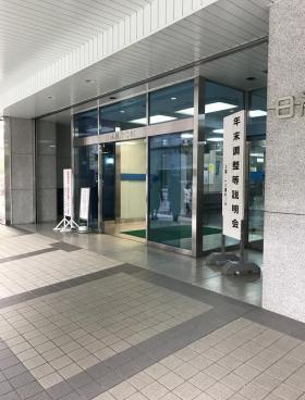 日本教育会館のエントランス
