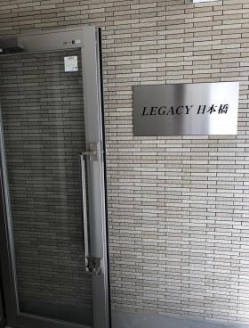 LEGACY日本橋ビルの内装