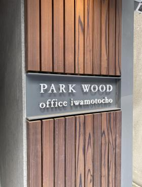 PARK WOOD office iwamotochoの内装