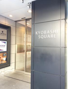 京橋スクエアビルのエントランス