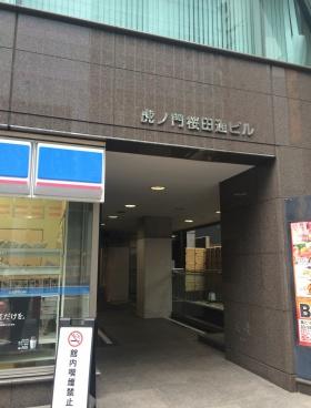 虎ノ門桜田通ビルのエントランス