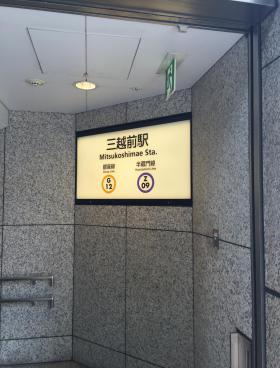 室町東三井ビルディングその他写真