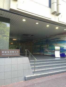 新紀尾井町ビルのエントランス