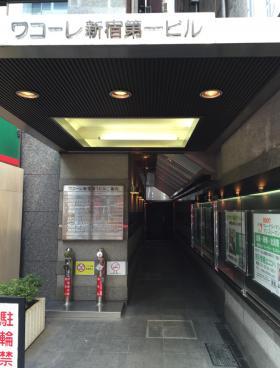 ワコーレ新宿第1ビルのエントランス