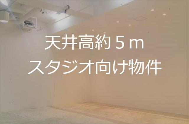 東京都渋谷区恵比寿南